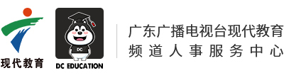 广东广播电视台现代教育频道人事服务中心