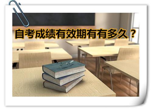 广东自考成绩8年有效!